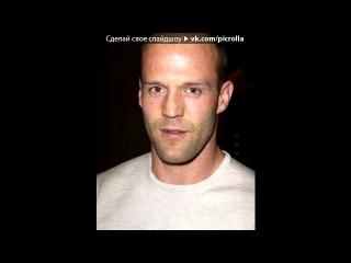 «С моей стены» под музыку Джейсон Стетхем - (OST к/ф - Адреналин). Picrolla